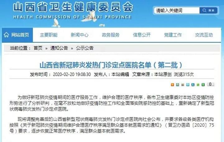 共164家!山西省第二批新冠肺炎发热门诊定点医院名单公布