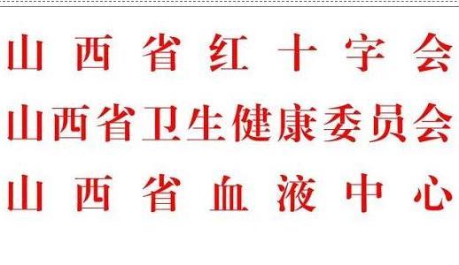 省红十字会、省卫健委、省血液中心联合发布《关于新冠肺炎康复者捐献血浆的倡议书》