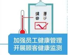 32项措施!指导省内宾馆餐饮景区等服务业复工复业战疫情