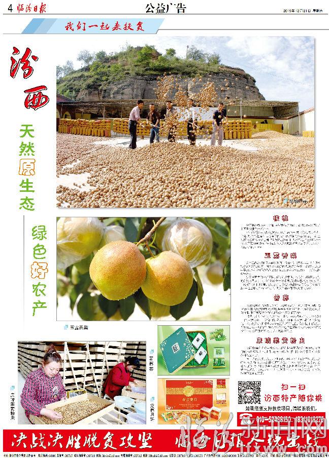 汾西:天然原生态 绿色好农产
