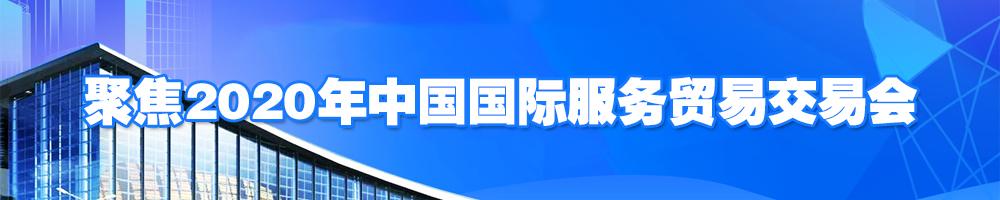 聚焦2020年中国国际服务贸易交易会
