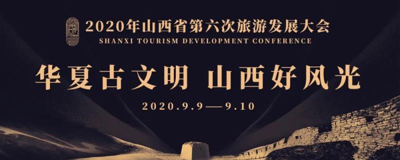 2020年山西省第六次旅游发展大会