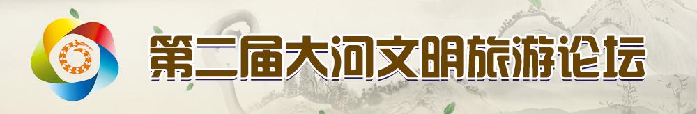 第二届大河文明旅游论坛