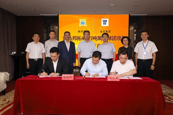 复兴资源集团与山西建邦集团400万吨氧化球团项目签约落地