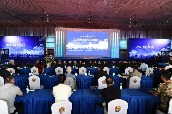 2020第三届尧文化高峰论坛成功举办