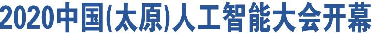 2020中国(太原)人工智能大会开幕
