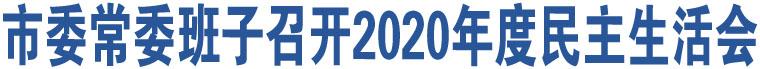 市委常委班子召开2020年度民主生活会