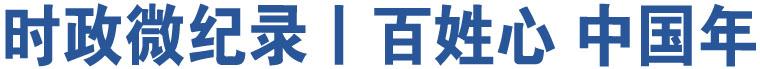 时政微纪录丨百姓心 中国年