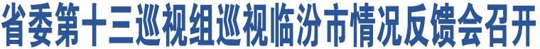 省委第十三巡视组巡视临汾市情况反馈会召开