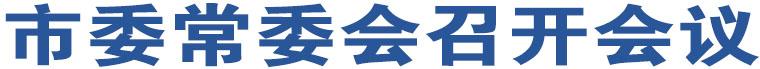 临汾市委常委会召开会议