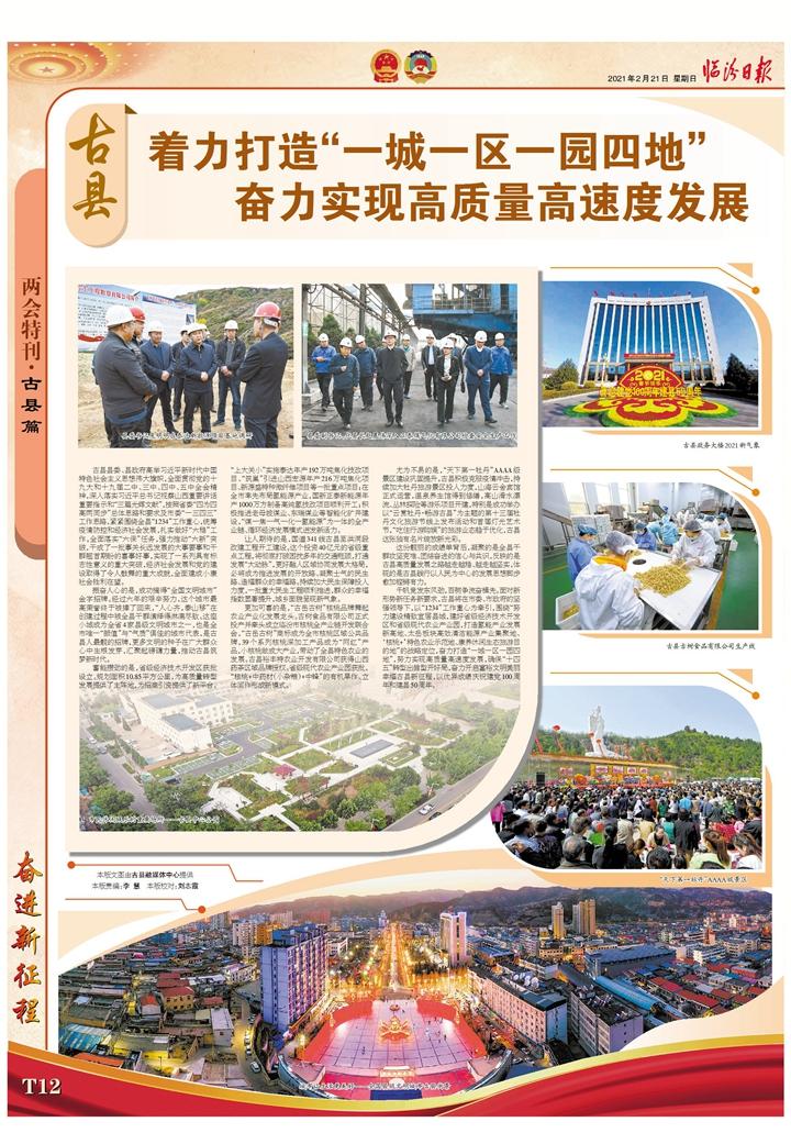 """古县:着力打造""""一城一区一园四地"""" 奋力实现高质量高速度发展"""