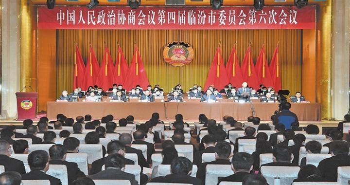 临汾市政协四届六次会议隆重开幕