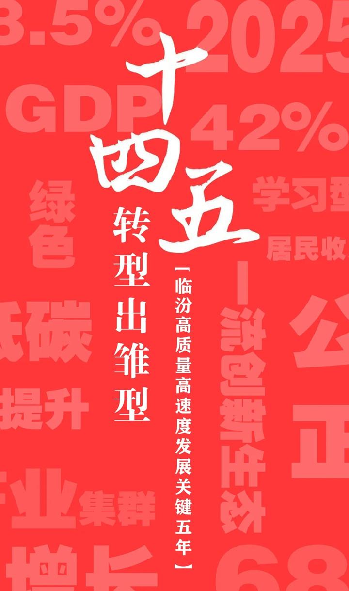 """""""十四五""""开局,临汾加速犇向前!"""