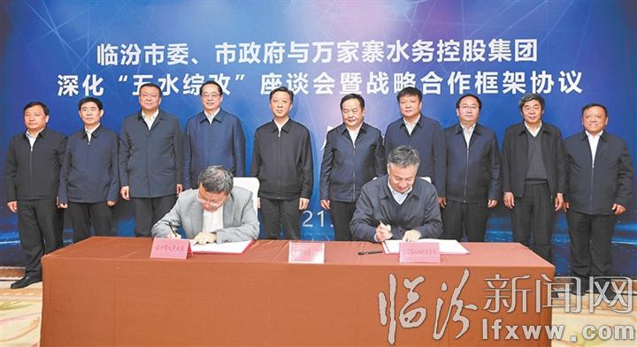 临汾与万家寨水务控股集团签署战略合作框架协议