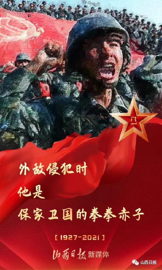 海报 | 这就是中国军人!