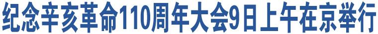 纪念辛亥革命110周年大会9日上午在京举行