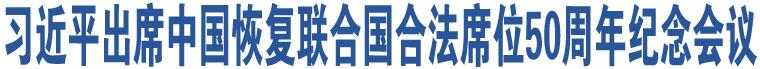 习近平出席中国恢复联合国合法席位50周年纪念会议