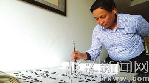张俊山与他的横反毛体书法