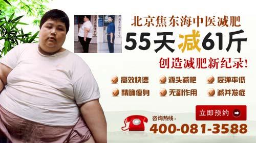 太胖了想减肥怎么办_临汾新闻网