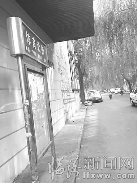 临汾市街道地图-临汾体育街 来自运动风行的年代图片