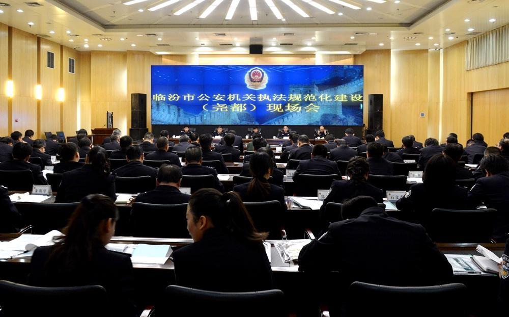 临汾市公安局召开公安机关执法规范化建设(尧都)现场推进会