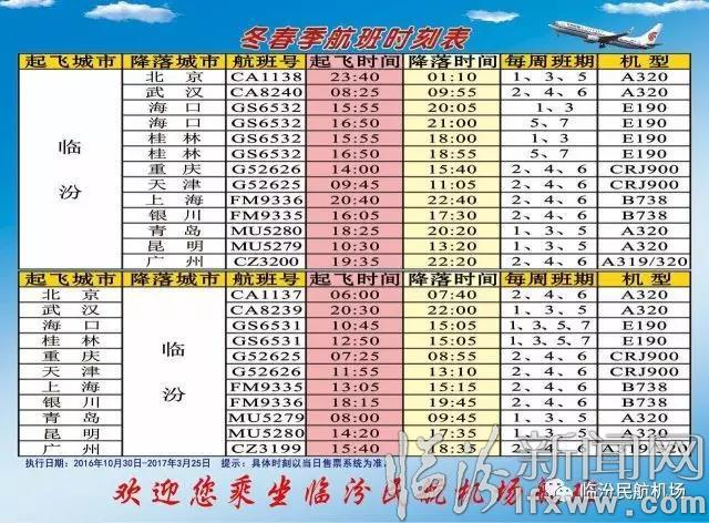 临汾民航机场冬春季航班时刻表
